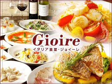 イタリア ワイン食堂 ジョイーレ