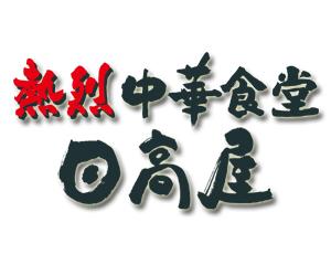 日高屋聖蹟桜ヶ丘店
