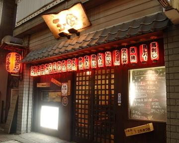 玉金 〜たまきん〜西川口店