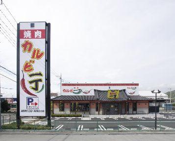 焼肉カルビ一丁大仁店