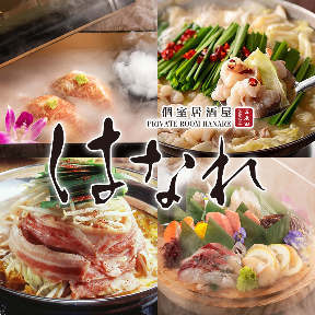 肉寿司と和牛完全個室 はなび 五反田店