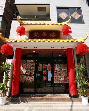 栄華楼上野店