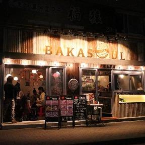 スパイス居酒屋 BAKASOUL ASIA武蔵小杉