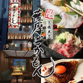 薩摩ごかもん 京橋本店
