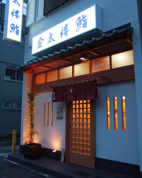 金太楼鮨錦糸町店