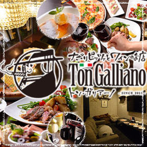 Napoli pizza&cafe TON GALLIANO ~トンガリアーノ~ 小牧