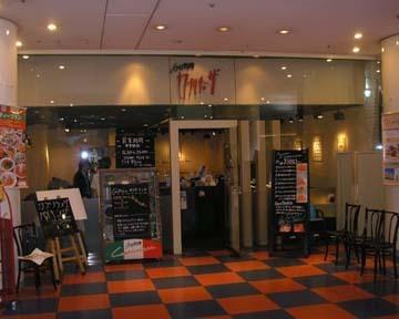 イタリア料理 カプリチョーザ新宿ワシントンホテル店