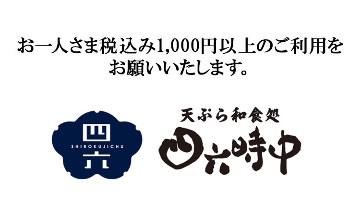 四六時中 福井大和田店