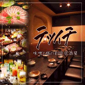 味噌と塩 創作居酒屋 テツイチ麹町