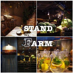 STAND BY FARM 松濤