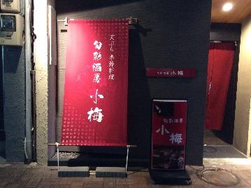 旬彩酒房 小梅