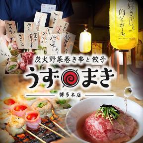 炭火野菜巻き串と餃子 博多 うずまき本店