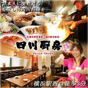 中華ダイニング 四川厨房横浜西口店
