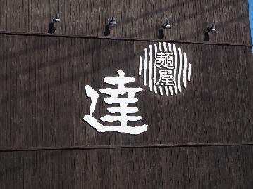 麺屋 達 高木店