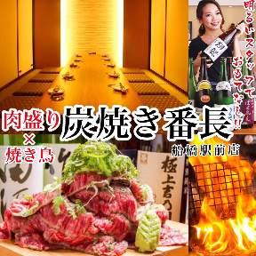 しゃぶしゃぶ食べ放題 完全個室肉庵 和食の故郷 ‐船橋本店‐