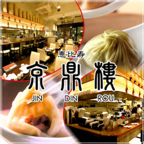 小籠包専門店 京鼎樓‐ジンディンロウ‐ 恵比寿本店