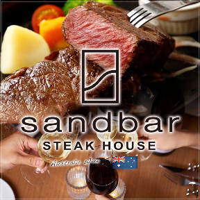 個室 STEAK HOUSE sandbar 辻堂海岸