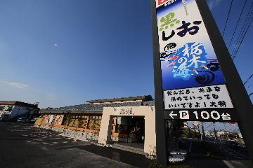 黒潮鮨西川田店