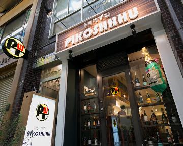 トリワイン PIKOSHHHU ピコシュー京橋店