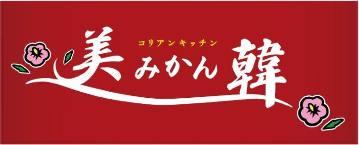 サムギョプサルと韓国鍋の店美韓(みかん) 鶴橋