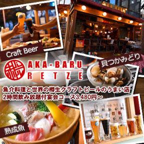 世界の樽生クラフトビールとビアガーデン赤バルレッツェ 池袋店