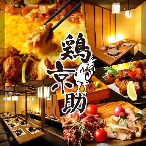 【全室個室】 厳選肉&創作和食居酒屋鶏京助 立川本店