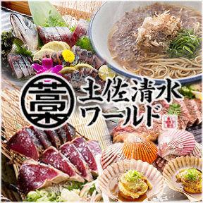 土佐清水ワールド五反田店