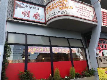中華料理 明香 足立店