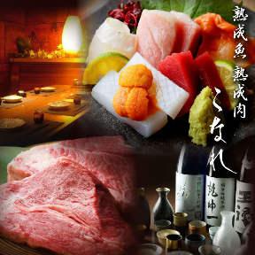 個室 熟成肉と熟成魚 こなれ梅田店