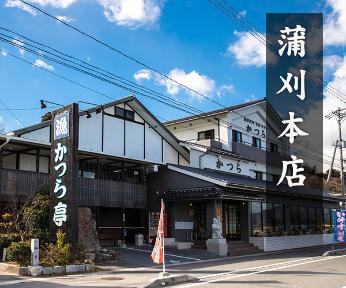 かつら蒲刈本店