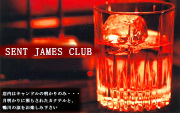 SENT JAMES CLUB 本店
