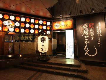 薩摩ごかもん 梅田茶屋町本店