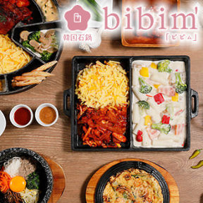 韓国石鍋 bibim'あべのキューズモール店