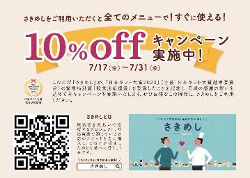 Mの焼肉福島本店