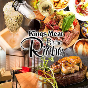 KING'S MEAT Bistro Riche
