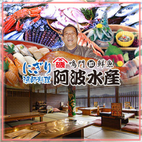 すし・海鮮居酒屋 阿波水産泉北店