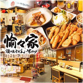 串カツ 愉々家大井町店