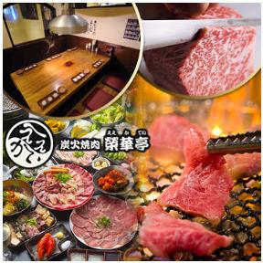 七輪焼肉 榮華亭阪神尼崎店