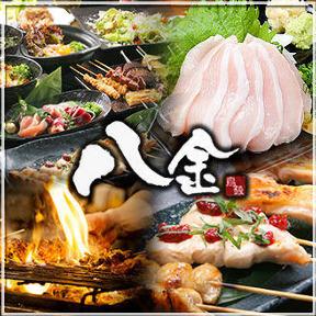 鶏卸直営 朝びき専門 八金高槻店