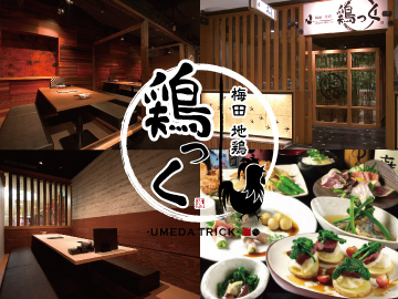 個室居酒屋焼き鳥 鶏っく 梅田HEPナビオ店