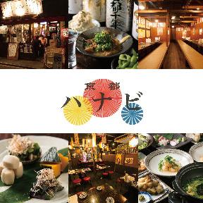 京都ハナビ