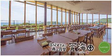 道の駅すさみ レストラン蒼海