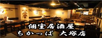 個室中華居酒屋 ちかっぱ 大塚店