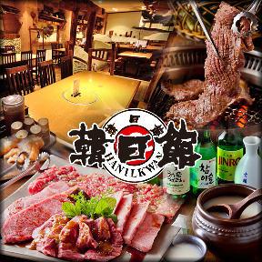 韓国料理 焼肉 韓日館なんば宗右衛門町店