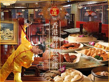 香港海鮮飲茶樓梅田ブリーゼブリーゼ店