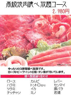 焼肉の牛太郎