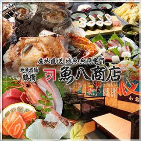 地魚酒場 魚八商店鶴橋店