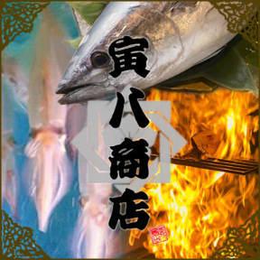 泳ぎイカとカツオの藁焼き寅八商店 心斎橋店