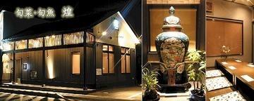 煌近江八幡店