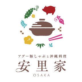 アグー豚しゃぶと沖縄料理安里家 OSAKA